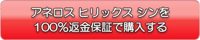 アネロスジャパンでヒリックスシンを購入
