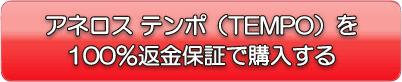 アネロスジャパンでテンポを購入