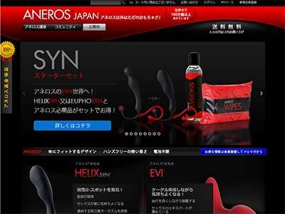 アネロスジャパンWEBサイト