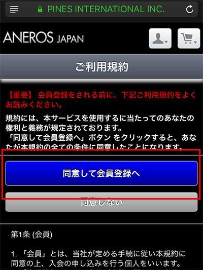アネロス購入方法sp4