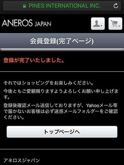 アネロス購入方法sp7