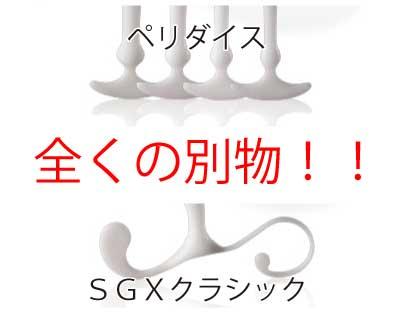 ペリダイス・SGX比較