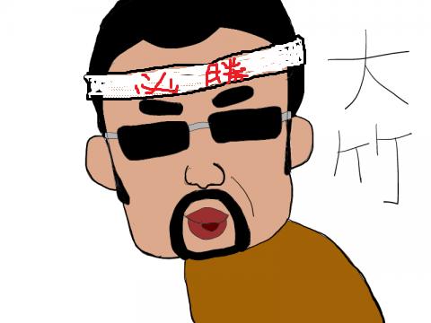 大竹必勝バージョン