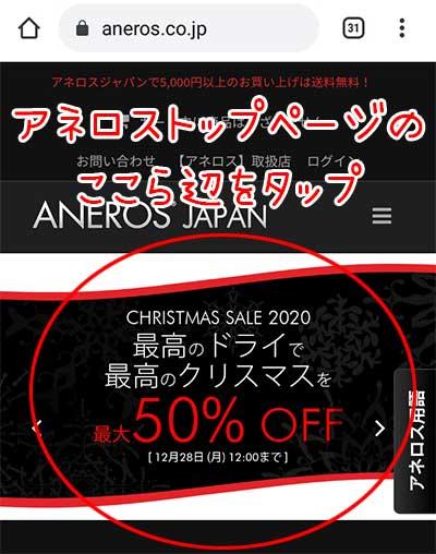 アネロス日本公式サイトトップページ