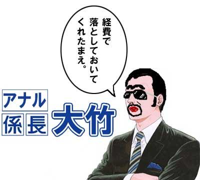 アナル係長大竹画像
